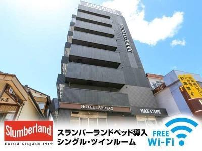 ホテルリブマックス新潟長岡駅前