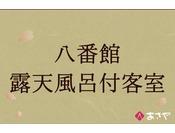 ◆八番館露天風呂付客室