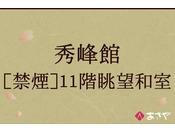◆秀峰館[禁煙]11階眺望和室