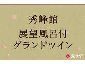 ◆秀峰館展望風呂付グランドツイン