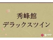 ◆秀峰館デラックスツイン