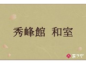 ◆秀峰館和室