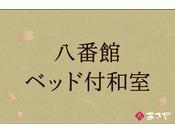 ◆八番館ベッド付和室