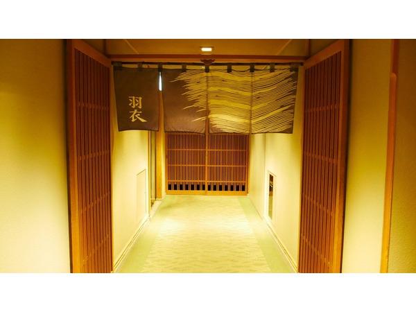 和食レストラン「羽衣」イメージ