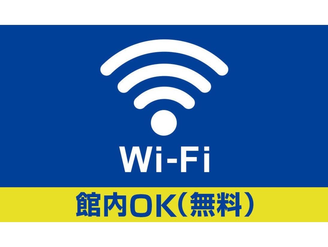 Wi-Fi館内OK(無料)