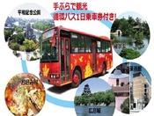 広島観光バス!めいぷる~ぷ