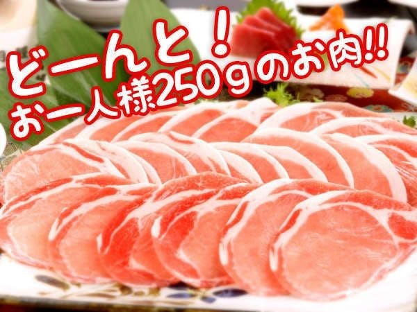 【メガしゃぶ会席】豪快!一人前250g!
