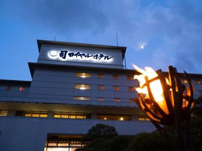 司ロイヤルホテル