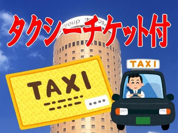 タクシーチケット付プラン