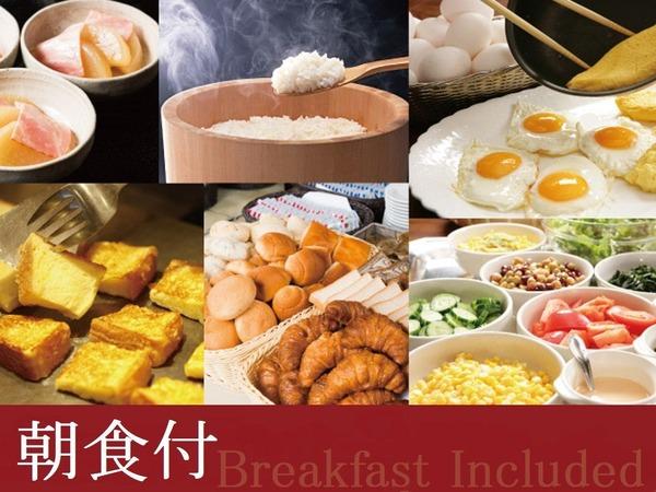 朝食付プラン(イメージ)