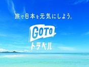 美味しいプランが!35%OFFで!GOTO猿ヶ京ホテル!