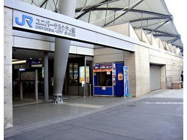 最寄り駅 ユニバーサル・シティ駅