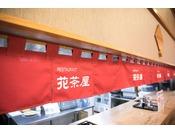 レストラン「花茶屋」(1階)バイキング朝食【営業時間】 6:45~9:00さまざまな朝食のスタイルに合った温かい料理を提供いたします。1日の活力あるスタートに是非お召し上がり下さい。