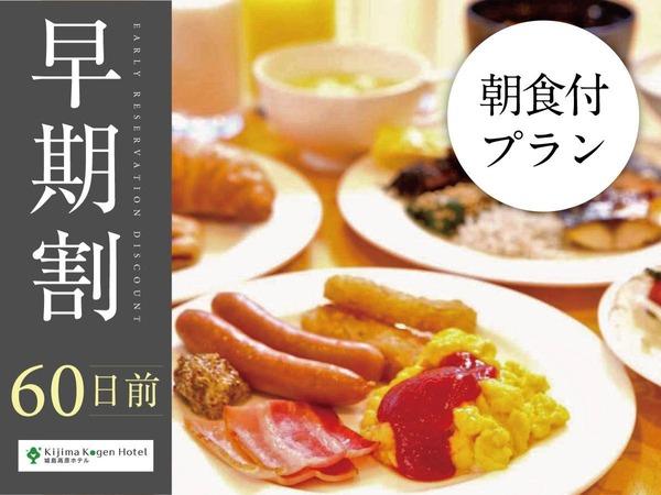 【早期割60】早めのご予約がお得<朝食付>