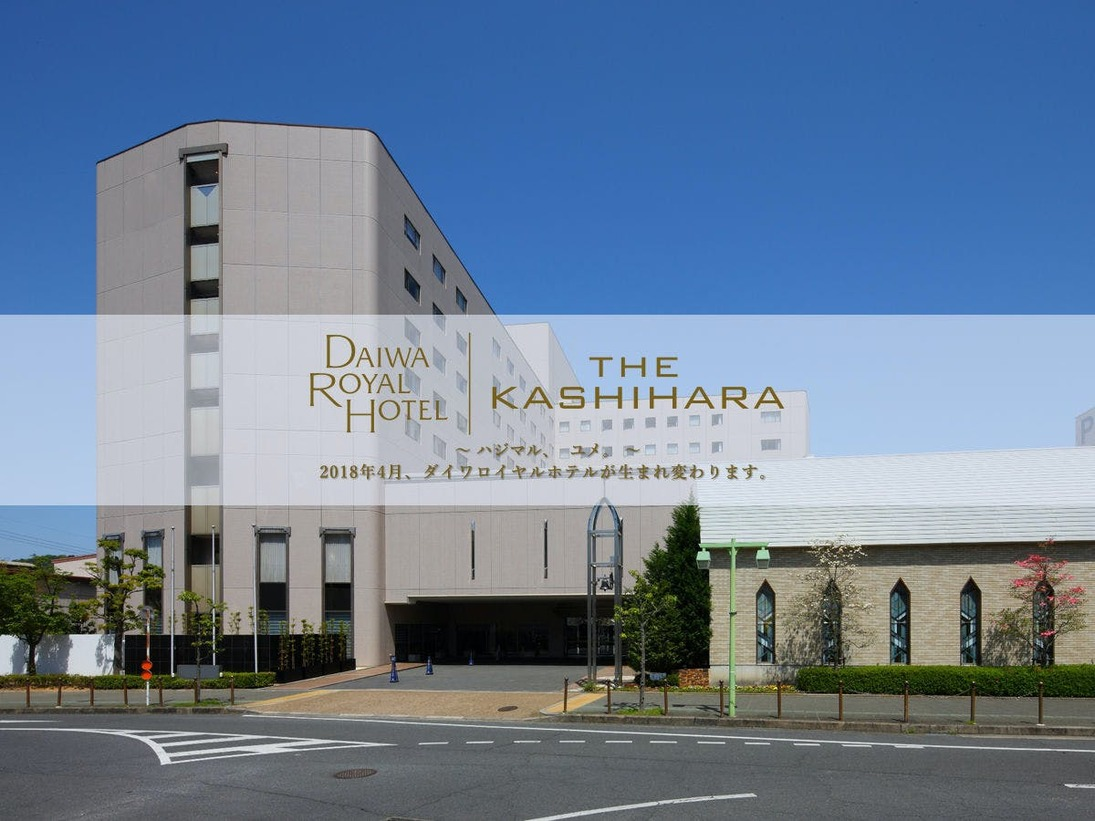 THE KASHIHARA(ザ 橿原) -DAIWA ROYAL HOTEL-