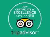 トリップアドバイザー「2019年エクセレンス認証」表彰頂きました!