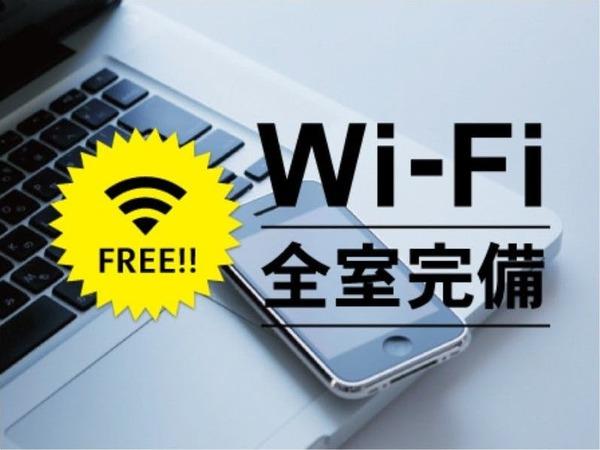 Wi-Fi無料