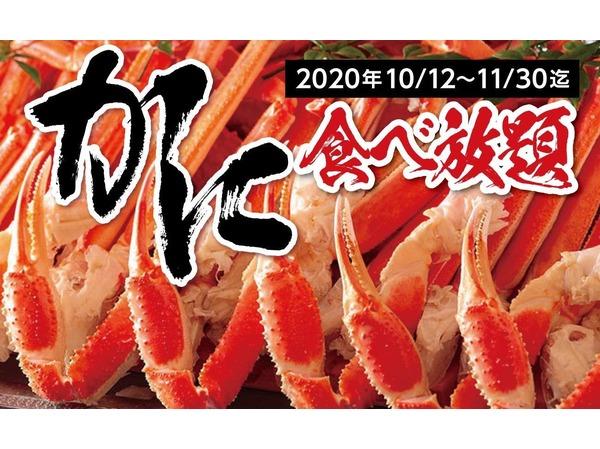 【かにの食べ放題】10/12~11/30