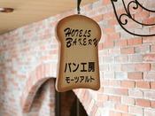 【パン工房】朝食にお出ししている焼き立ての豆乳パンなどはこちらで作っております。