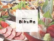 <営業時間>17:00~22:30 (L.O.22:00)<定休日>なし 楽しい・美味しい・ひとときを是非BiKuRaでお過ごしください。