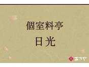 ◆個室料亭「日光」