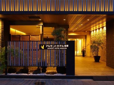 アルモントホテル浅草(旧ホテル法華クラブ浅草...