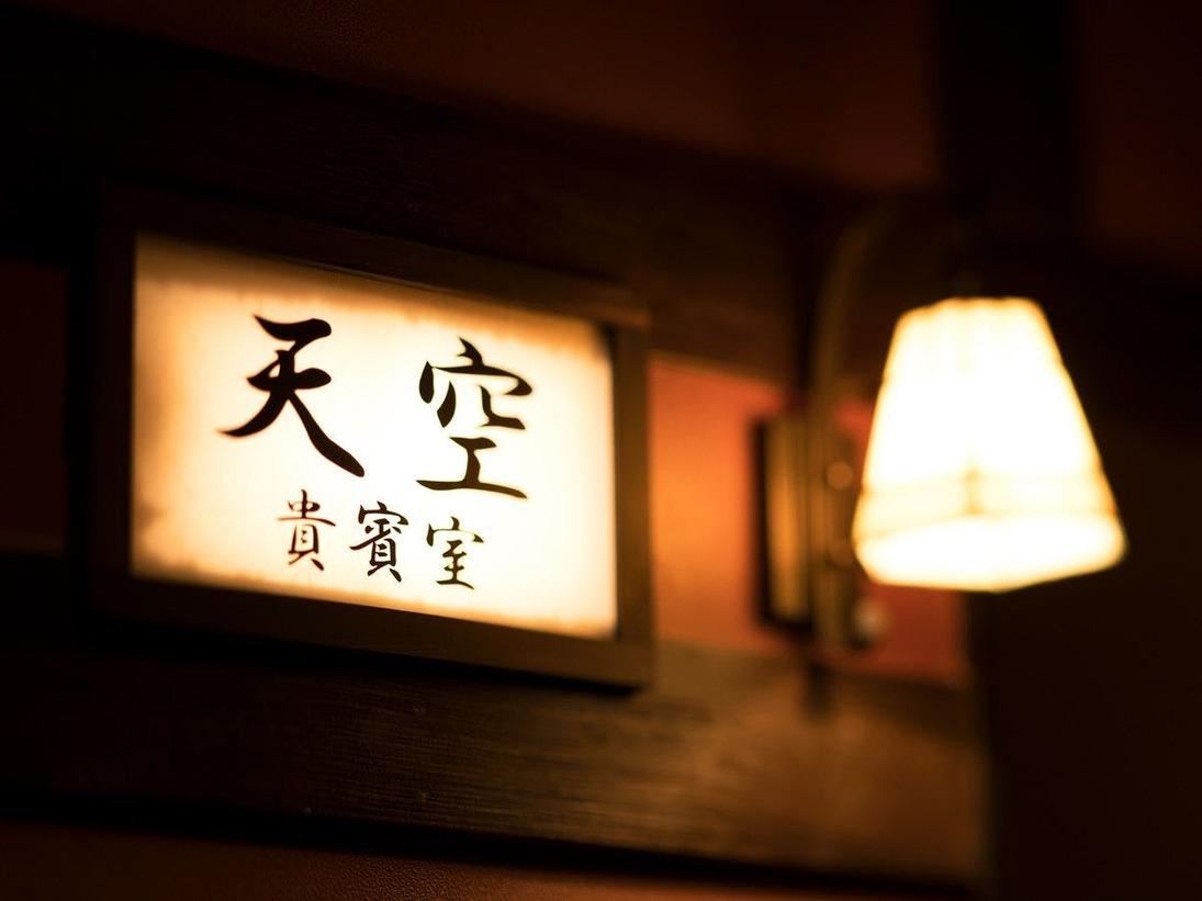 *特別室/1室限定!広々95平米の贅沢な空間