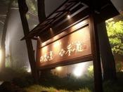【夏】玄関看板。夏霧に出会えるかも。