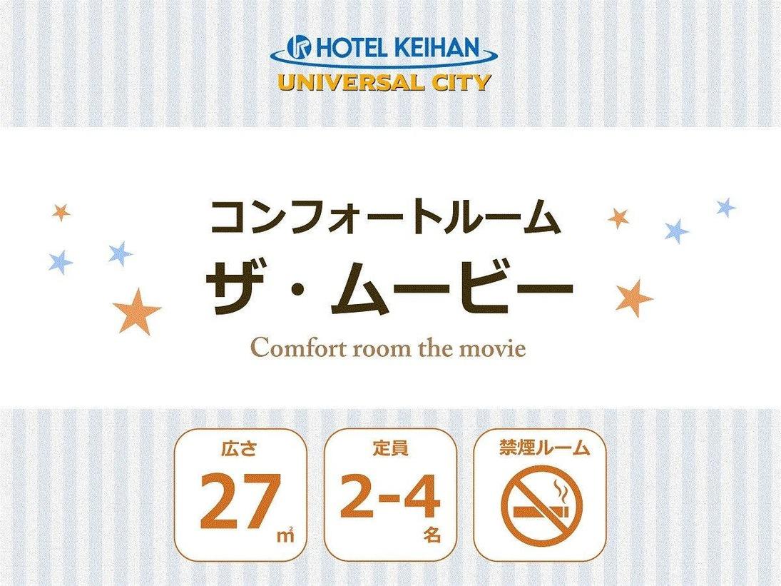 映画の世界をテーマにしたお部屋。フィルムに囲まれて気分はまるで映画スター!?160cm幅の広めのダブルベッドが入っていてシングルベッドとくっつけ可能◎添寝のお子さまがいてもゆったりご利用いただけます。