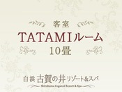 TATAMIルーム