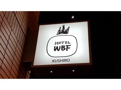 ホテルWBF釧路(旧:ホテルラッソ釧路 by WBF)
