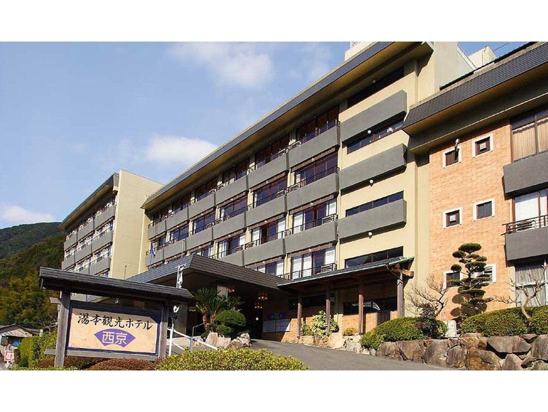 湯本観光ホテル 西京
