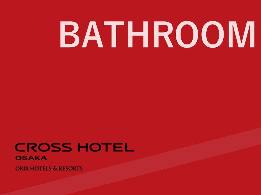 ■クロスホテル大阪のバスルーム■余裕をもったセパレート仕様です