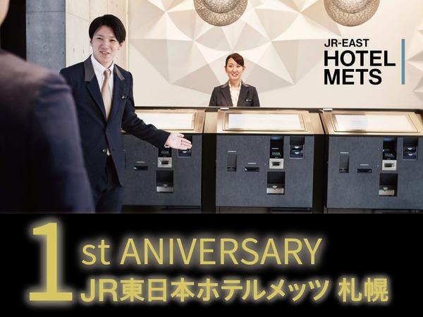 1周年記念プラン(朝食付き)