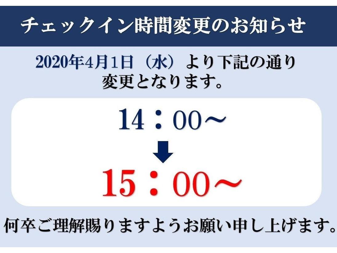 2020年4月1日(水)より通常チェックイン時間を「14:00~」⇒「15:00~」に変更させていただきます。ご不便をお掛け致しますが、何卒ご理解賜りますようお願い申し上げます。※チェックイン時間の指定がある宿泊プランについては、各プランの指定が優先となります。