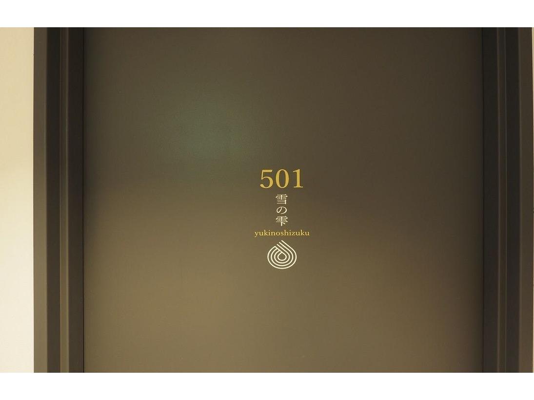 【501】雪の雫(ゆきのしずく)和洋特別室、部屋面積:67.68平米、ベッドタイプ:ダブルベッド、定員:1~4名