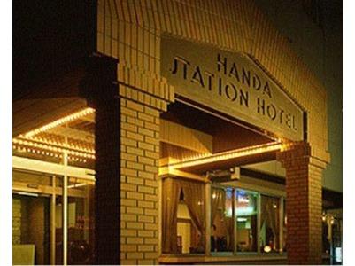 半田ステーションホテル