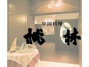 地下1階 中国料理「桃林」