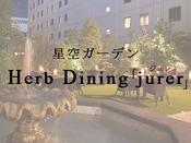 【夏季限定】5階屋上 ハーブダイニング「ジュレ」