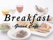 朝食:和洋ブッフェ 1階「グランカフェ」。全長70mの滝を望みながら、九州産・国産の食材を使用した和洋ブッフェをお愉しみいただけます。ホテルメイドブレッドや自家製コンフィチュール、伝統のビーフカレー等、ホテルメイド料理を存分にお召上がりください。