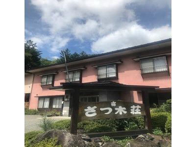 温泉宿 さつ木荘