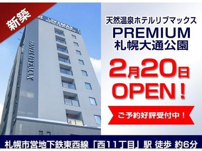 天然温泉ホテルリブマックスPREMIUM札幌大通公...