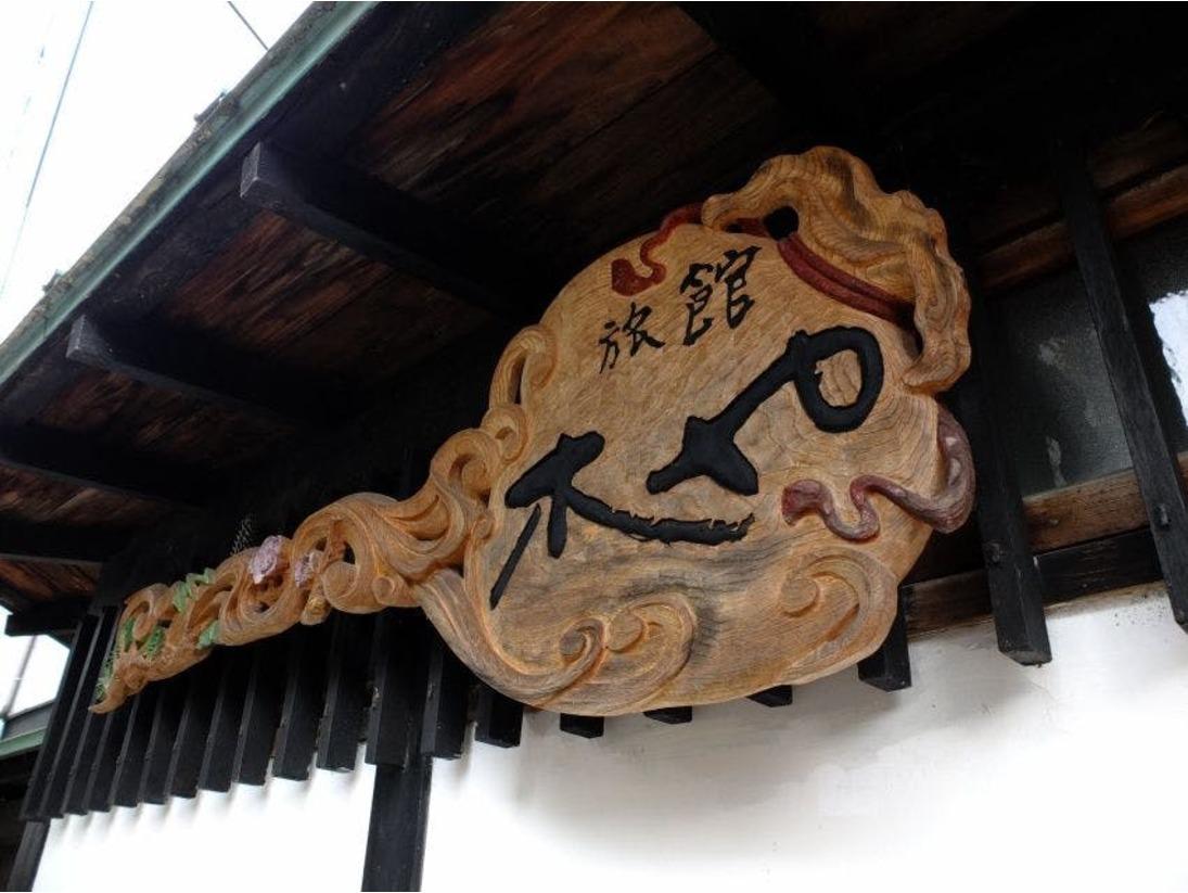 登録有形文化財の宿 木屋旅館