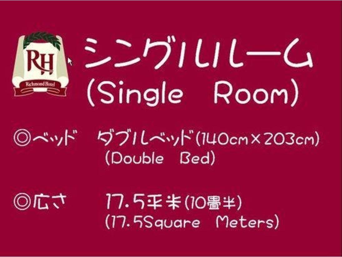 シングルルームのご案内でございます。