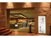 ホテル1F 和食レストラン『厳島』