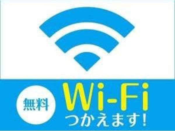 【Wi-Fi 接続無料】全客室完備!