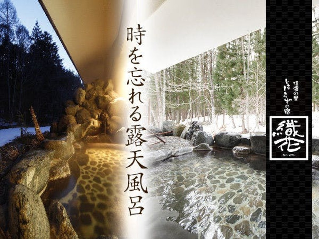 四季折々の表情が楽しめる自然を感じる露天風呂でゆったりとどうぞ。