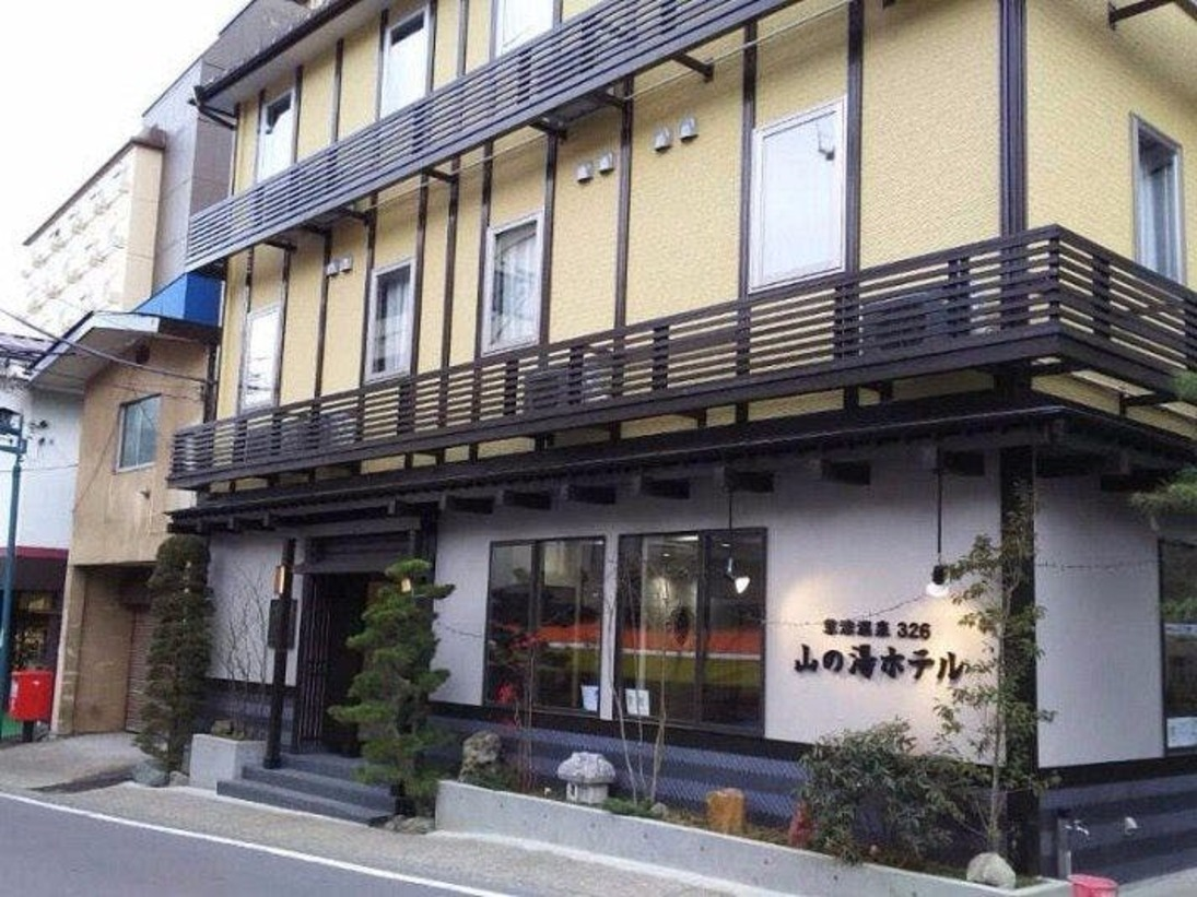 草津温泉326山の湯ホテル