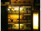 【サービス】お一人様一杯サービスの地元の薬剤師が調合した漢方酒。体の中からも綺麗になれます。