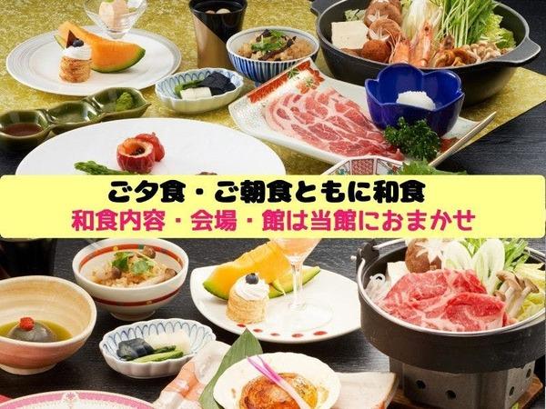 和食おまかせ